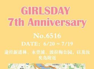 [分享]170621 Girl's Day贴吧七周年应援来啦,要不要这么棒!