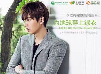 [新闻]170621 李敏镐慈善拍卖筹集18万 全部用于中国西部绿化