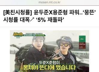 [新闻]170621 《团结才能火》收视率大幅度上涨 突破5%收视率第二!