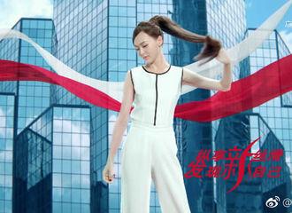 [新闻]170622 拉风发布新广告预告截图 唐嫣沦陷都市森林