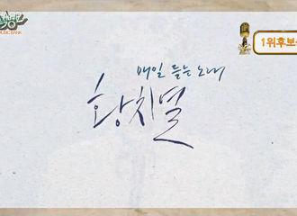 [新闻]170623 出道十年首个一位!黄致列荣获本周《音乐银行》一位