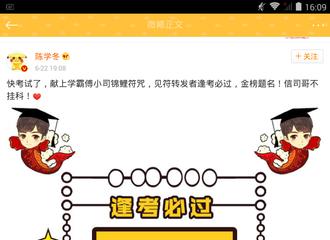 [新闻]170623 浅川一种考试符   信司哥不挂科