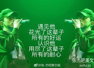 [美文]170624 张杰:星星愿伴你,从年少轻狂到两鬓斑白
