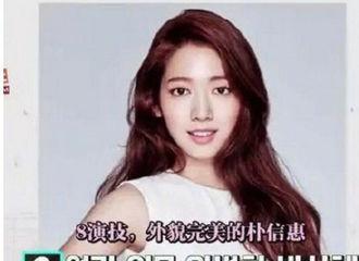 """[新闻]170625 信惠上榜""""亚洲十大女神""""演技美貌均完美"""