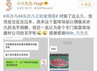 [新闻]170624 吴亦凡低调做公益 又一座不凡荣誉球场建成!