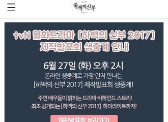 """[分享]170624 《河伯的新娘2017》发布会27日举行 首次公开""""河伯的新娘""""精彩故事"""