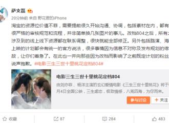 [新闻]170625 《三生三世》制片人对改档事宜致歉 粉丝理智表示理解和支持