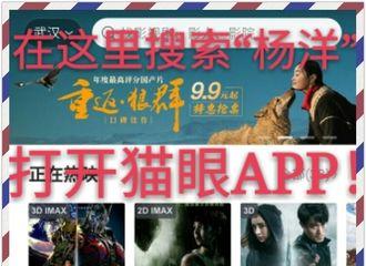 [教程]170625 杨洋需要你:快来助攻《三生三世》拿下重要广告位!