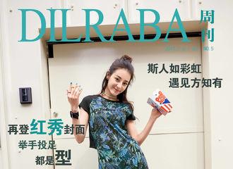 [分享]170625 第五期《DILRABA》周刊更新 怪力少女近日新鲜事整理