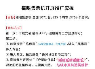 [教程]170625 陈伟霆猫眼售票机开屏应援活动已开启 应援教程奉上