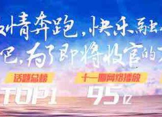 [新闻]170626 《奔跑吧》第十一期收视成绩单公布 一如既往领跑优先