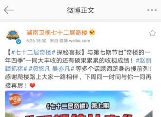 """[新闻]170626 喜报喜报!""""第七层楼""""又双叒叕传来喜报啦!"""