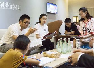 [新闻]170626 《创业时代》公开片场拍摄花絮 Angelababy参与剧本围读神情专注