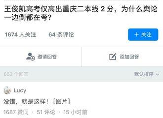 [新闻]170627 知乎路人力挺王俊凯 超二本线两分也值得夸