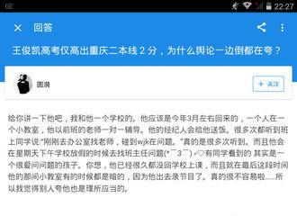 [分享]170627 王俊凯高考成绩圈粉路人第二波   某乎舆论大翻身