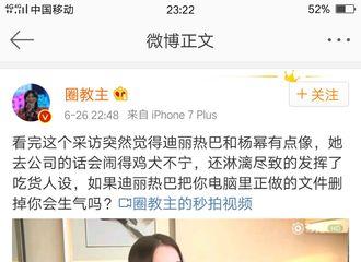 [新闻]170627 关于迪丽热巴采访中所提到的删同事文件澄清!