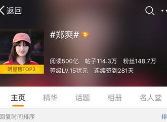 [新闻]170627 郑爽超话阅读量破五百亿 创下女演员首位之记录