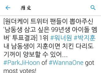 """[新闻]170706 推特投票""""想成为自己弟弟的99年爱豆"""":朴志训获一位!"""
