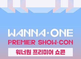 [新闻]170707 WANNA ONE出道舞台 ShowCon准备