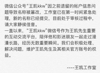 [新闻]170711 王凯微信公众号名称被篡改 工作室急发说明