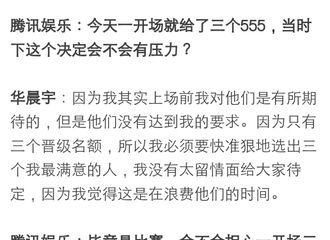 [新闻]170720 华晨宇《明日之子》采访 坦露星推官心得