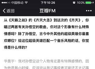 """[新闻]170721 华晨宇谈《齐天》故事 讲述对""""英雄""""的见解"""