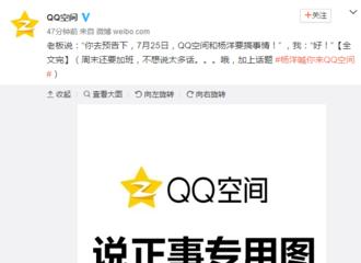 [新闻]170723 惊喜预告:25日杨洋要联手代言品牌搞事情!