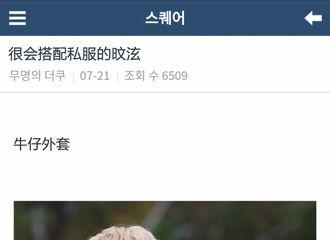 [新闻]170724 超有style的私服魅力 韩网评价成员黄旼泫