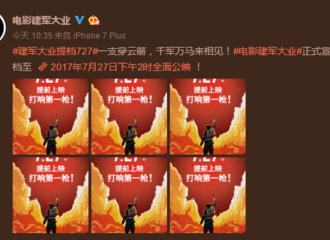 [新闻]170724 电影《建军大业》提档7月27日下午14点上映 见证粟裕将军热血岁月