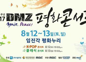 [分享]170725 DMZ和平演唱会8月12日举行!BTOB确定参加
