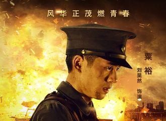 [新闻]170726 电影《建军大业》上映倒计时1天 高清粟裕将军风采等你领略