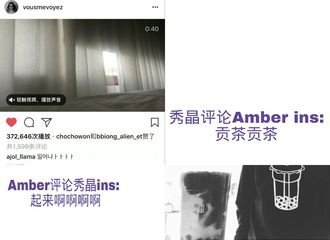 [分享]170726 皮孩子的日常互动 Amber-Krystal互相SNS留言超可爱