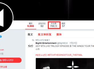 [新闻]170728 回归前传来喜讯 防弹官推粉丝数成功突破700万