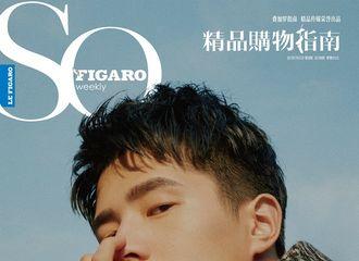 [新闻]170728 刘昊然《So Figaro》封面故事:不再急于证明自己