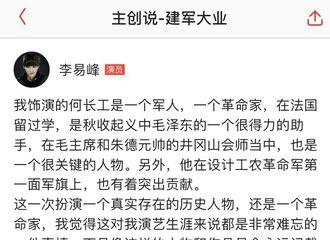 """[新闻]170728 李易峰分享扮演""""何长工""""的感悟:演绎生涯中非常难忘的一件事"""