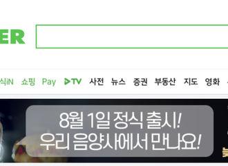 [分享]170728 阴阳师韩服将于8月1日正式开服 IU在游戏里等你哦!