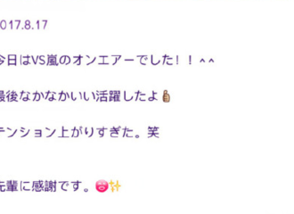 [新闻]170818 山下智久の日记更新!