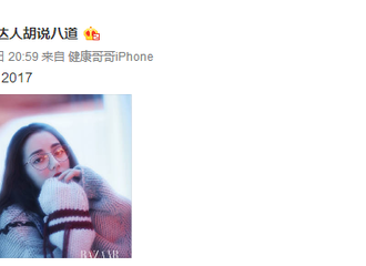 [新闻]170831 网曝10月《时尚芭莎》与迪丽热巴同封明星神秘面纱?