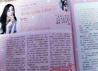 [分享]170903 意林杂志惊现热巴老师采访:努力是青春最美的样子