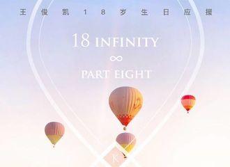 [新闻]170920 王俊凯粉丝跨越次元壁应援 在最美的地方放飞爱与梦想