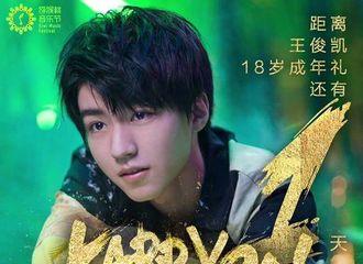 """[新闻]170923 王俊凯""""奇迹的诞生日""""倒计时 明天15:30成人礼嗨起来"""