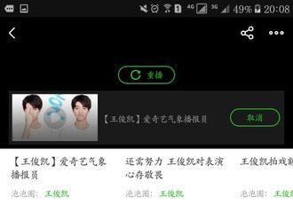 [新闻]170923 王俊凯上线泡泡圈与粉丝互动 被问道一成年就当叔叔的感受
