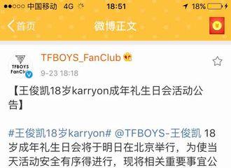 [新闻]170923 俱乐部发布王俊凯生日会活动公告 望粉丝严格遵守规定