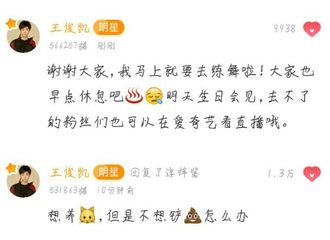 [新闻]170923 王俊凯线上互动聊天汇总 妙趣回答想养猫却不想铲屎