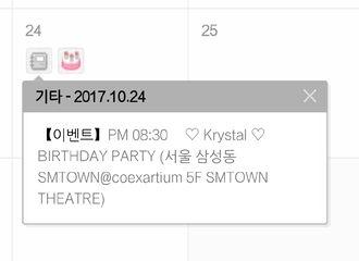 [分享]171009 SM官方行程更新!Krystal确定24日举行生日会