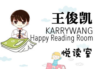 [新闻]171011 十八间王俊凯悦读室建成  因凯而聚为爱而益