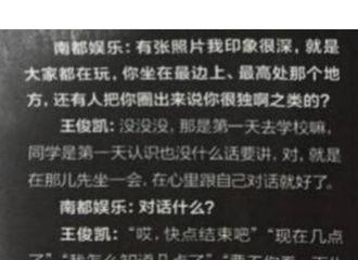 [新闻]171011 王俊凯受访爆料上学第一天竟自己与自己心灵对话