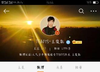 [新闻]171012 王俊凯微博粉丝蹿升   三千万福利即将到来