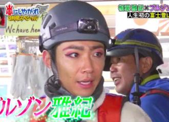 [新闻]171014 画上眼妆的相叶雅纪,成功登顶富士山!