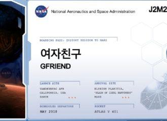 [分享]171015 这个应援厉害了!承载GFRIEND的梦想飞上火星